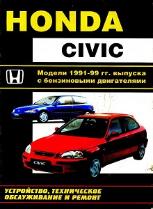Honda Civic 1991 99